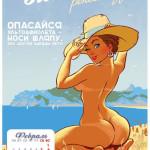 Крым! Календарь на февраль 2015