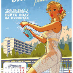Крым! Календарь на апрель 2015