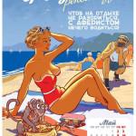 Крым! Календарь на май 2015