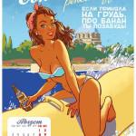 Крым! Календарь на август 2015